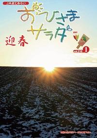 おひさまサラダ【第216号】