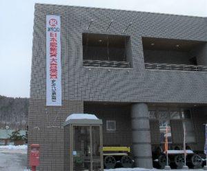 コミュニティホールぽっぽ(置戸町)