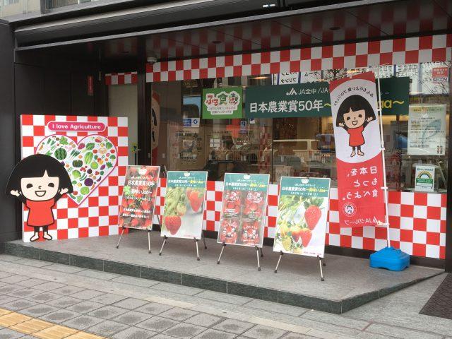 JA東京アグリパークでの販売の様子1