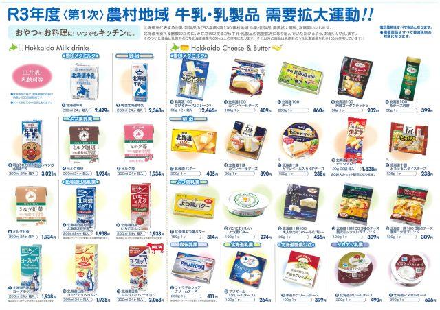 農産地域 牛乳・乳製品パンフレット