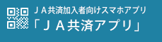 JA共済加入者向けスマホアプリ「JA共済アプリ」