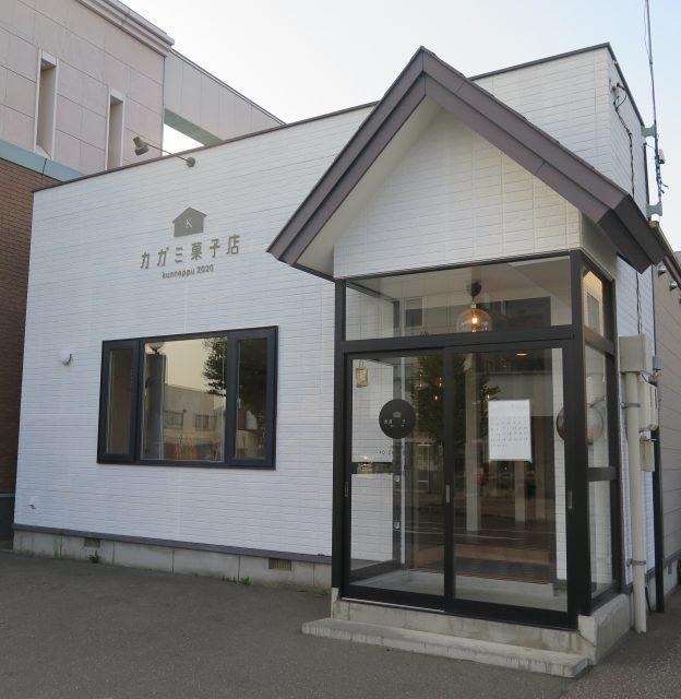 カガミ菓子店
