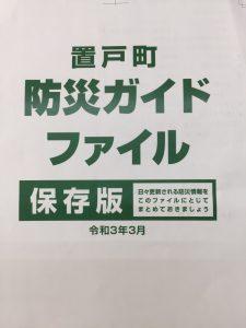 置戸町防災ガイドファイル表紙