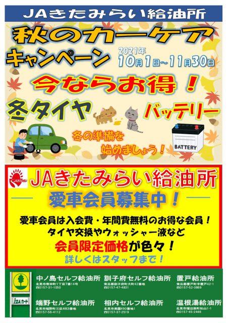 秋のカーケアキャンペーン
