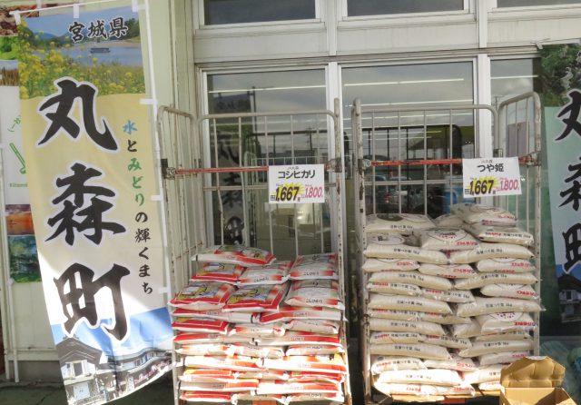 丸森町のお米